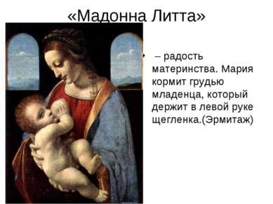 «Мадонна Литта» – радость материнства. Мария кормит грудью младенца, который ...