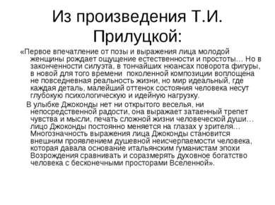 Из произведения Т.И. Прилуцкой: «Первое впечатление от позы и выражения лица ...