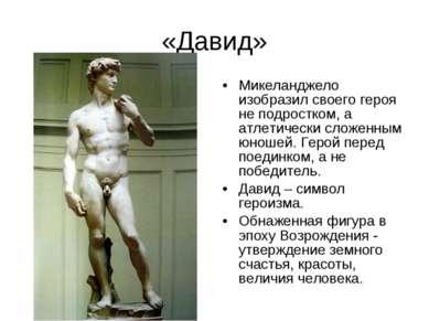 «Давид» Микеланджело изобразил своего героя не подростком, а атлетически слож...