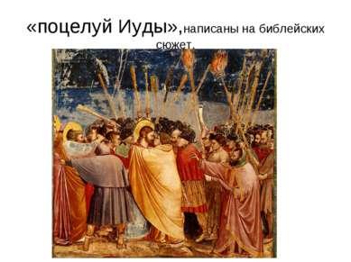 «поцелуй Иуды»,написаны на библейских сюжет.