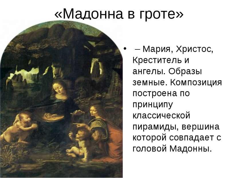 «Мадонна в гроте» – Мария, Христос, Креститель и ангелы. Образы земные. Компо...