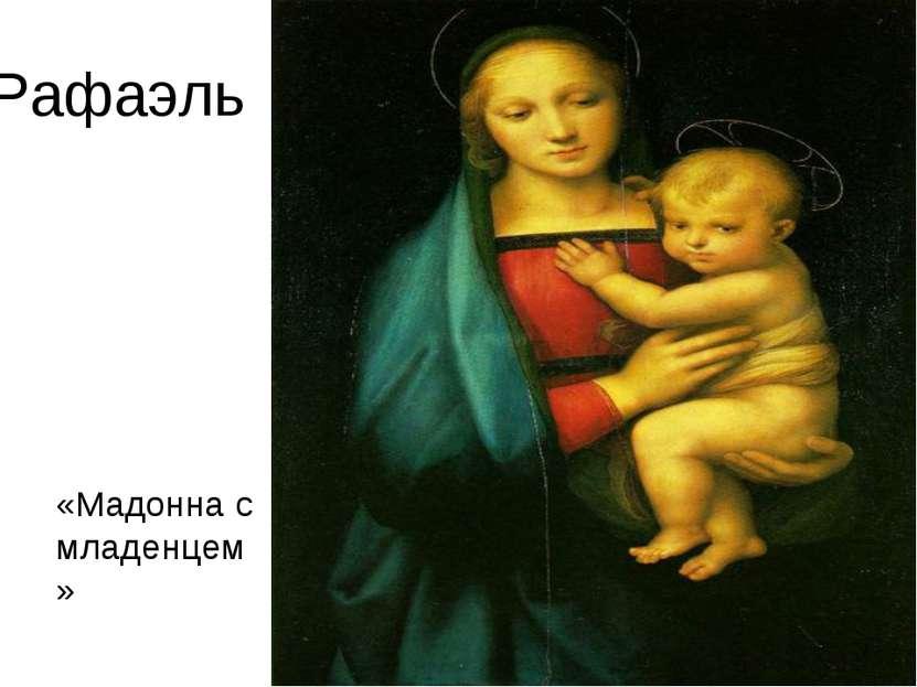 Рафаэль «Мадонна с младенцем»
