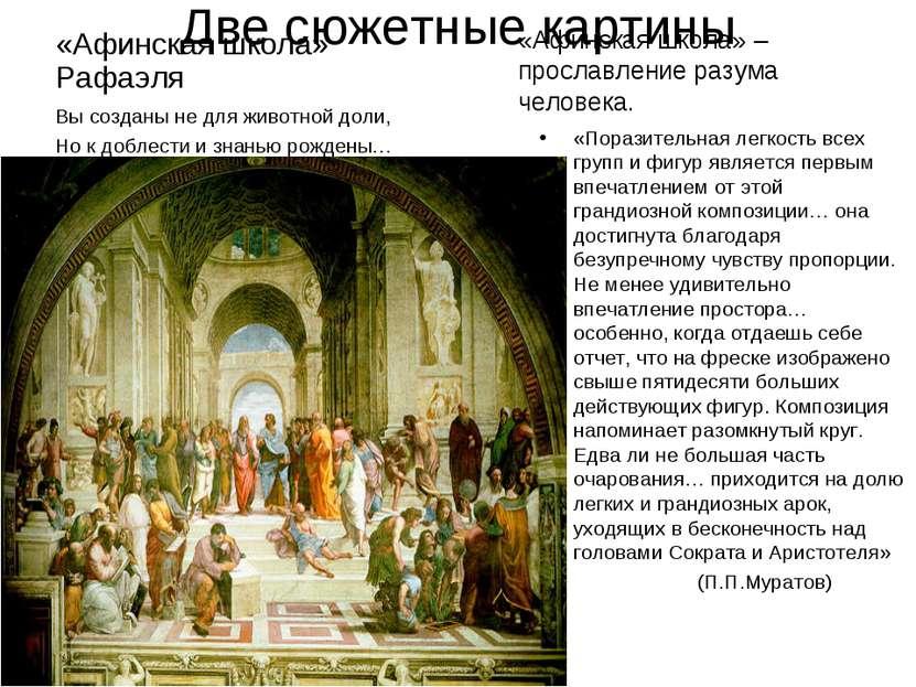Две сюжетные картины «Афинская школа» Рафаэля «Афинская школа» – прославление...