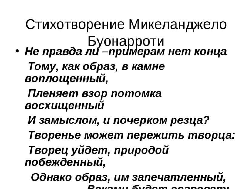 Стихотворение Микеланджело Буонарроти Не правда ли –примерам нет конца Тому, ...