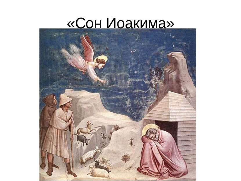 «Сон Иоакима»