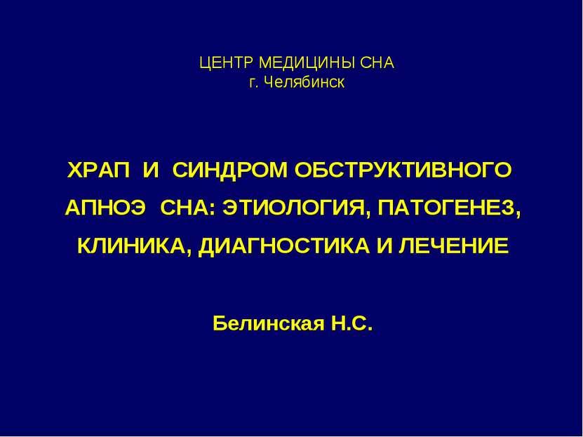 ЦЕНТР МЕДИЦИНЫ СНА г. Челябинск ХРАП И СИНДРОМ ОБСТРУКТИВНОГО АПНОЭ СНА: ЭТИО...