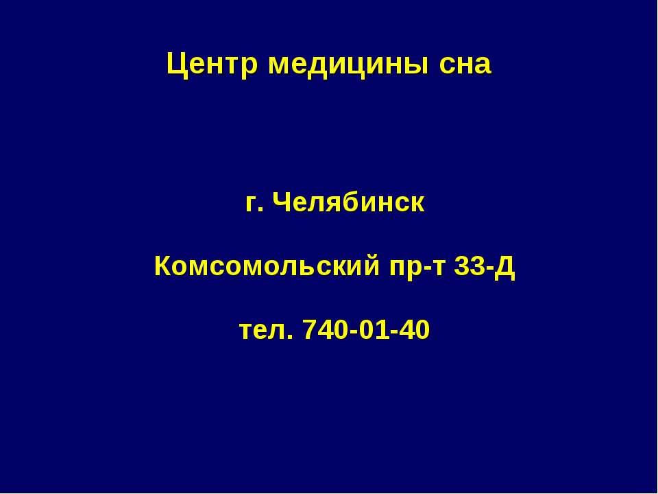 Центр медицины сна г. Челябинск Комсомольский пр-т 33-Д тел. 740-01-40