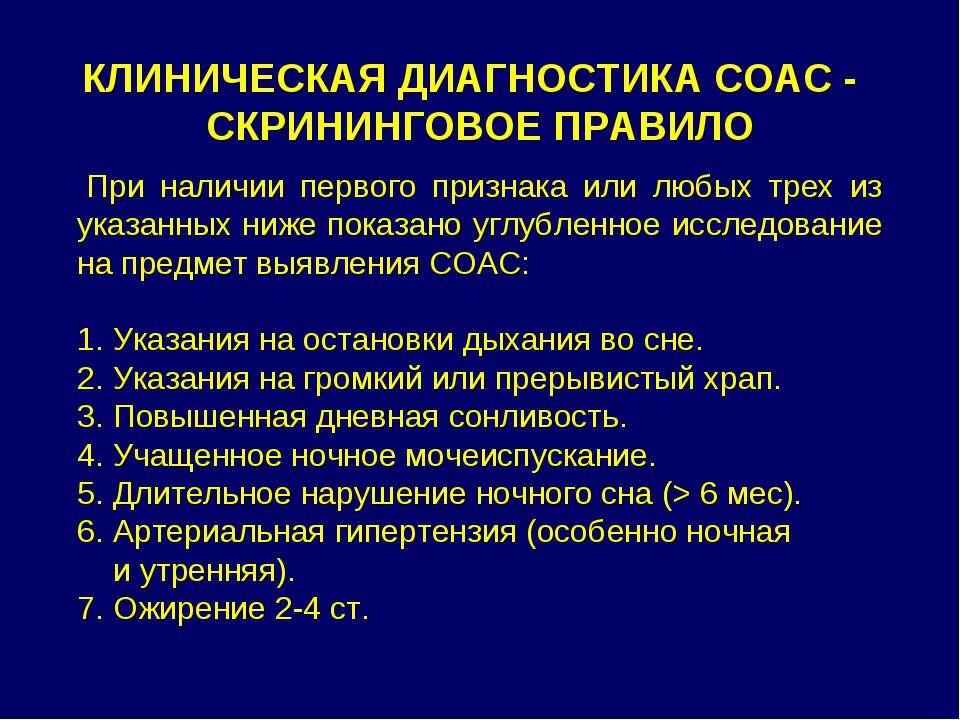 КЛИНИЧЕСКАЯ ДИАГНОСТИКА СОАС - СКРИНИНГОВОЕ ПРАВИЛО При наличии первого приз...