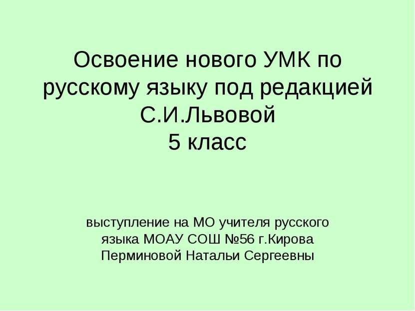 Освоение нового УМК по русскому языку под редакцией С.И.Львовой 5 класс высту...
