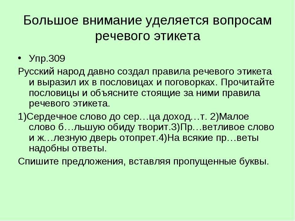 Большое внимание уделяется вопросам речевого этикета Упр.309 Русский народ да...