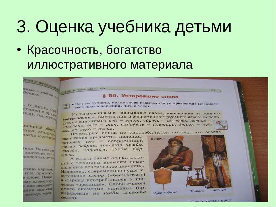 3. Оценка учебника детьми Красочность, богатство иллюстративного материала