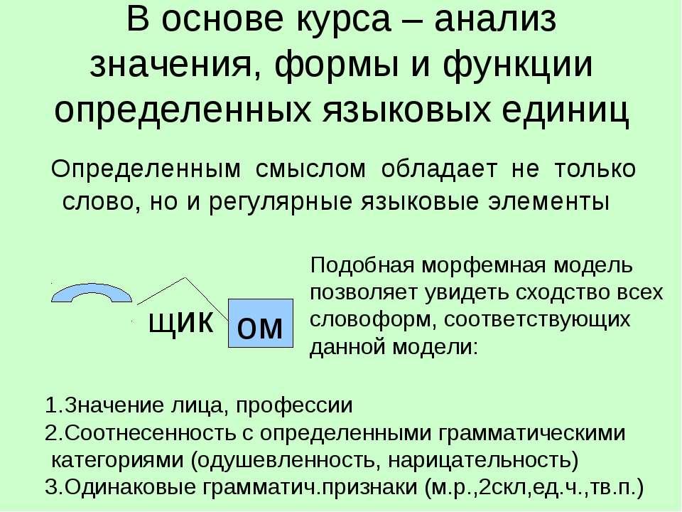 В основе курса – анализ значения, формы и функции определенных языковых едини...