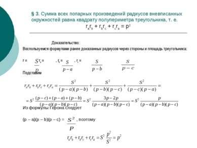 § 3. Сумма всех попарных произведений радиусов вневписанных окружностей равна...