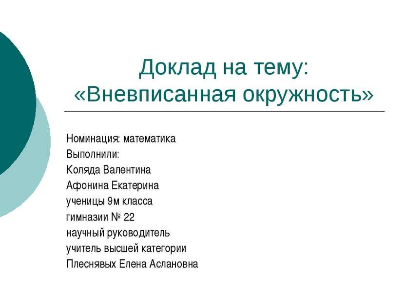 Доклад на тему: «Вневписанная окружность» Номинация: математика Выполнили: Ко...