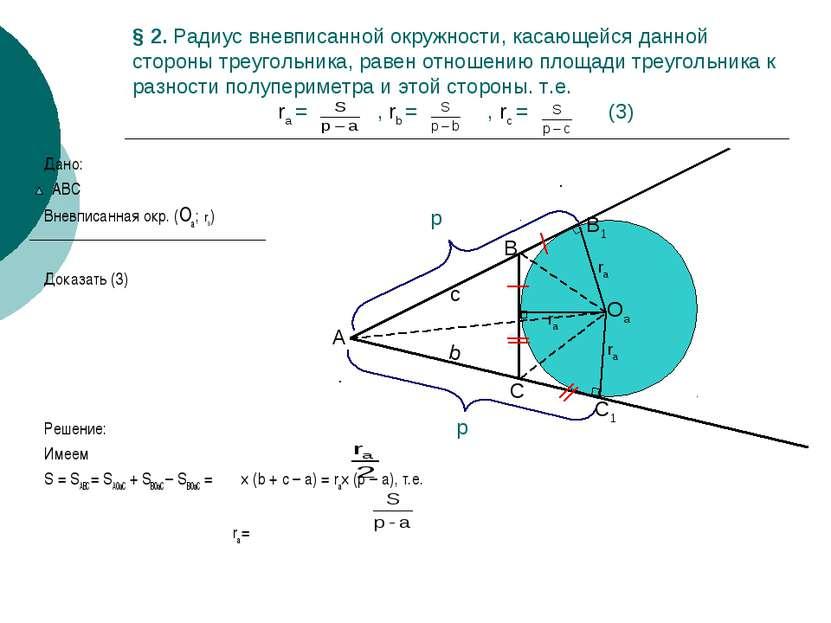 § 2. Радиус вневписанной окружности, касающейся данной стороны треугольника, ...
