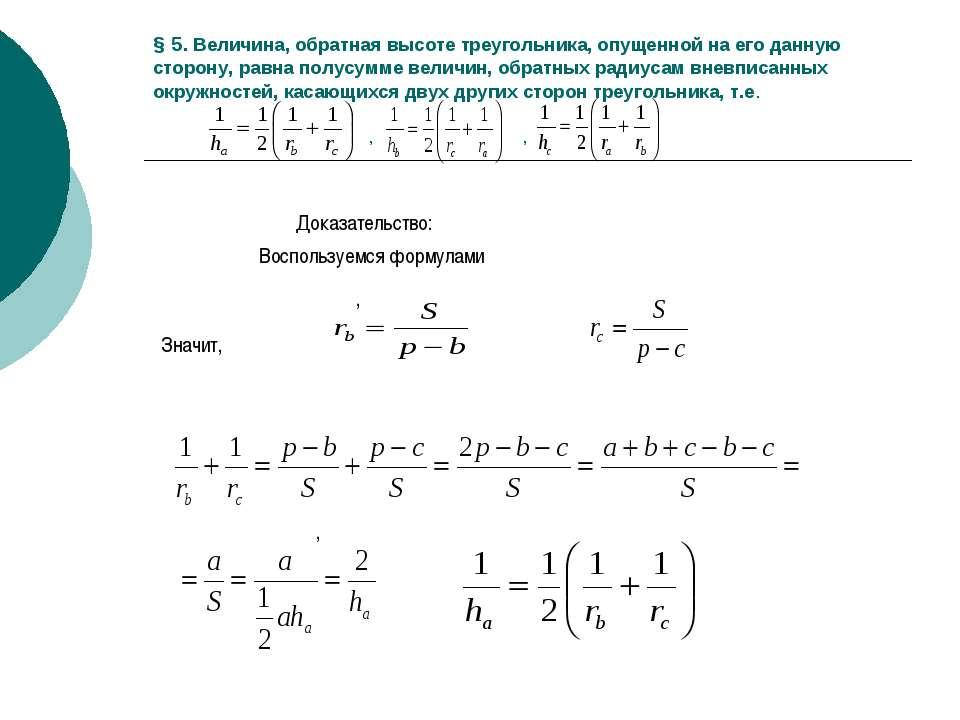 § 5. Величина, обратная высоте треугольника, опущенной на его данную сторону,...