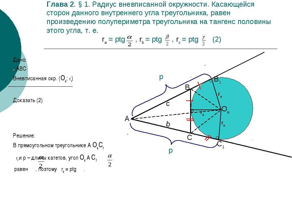 Глава 2. § 1. Радиус вневписанной окружности. Касающейся сторон данного внутр...