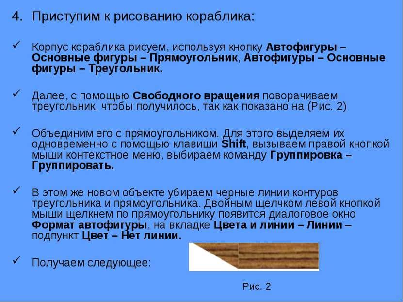 Приступим к рисованию кораблика: Корпус кораблика рисуем, используя кнопку Ав...