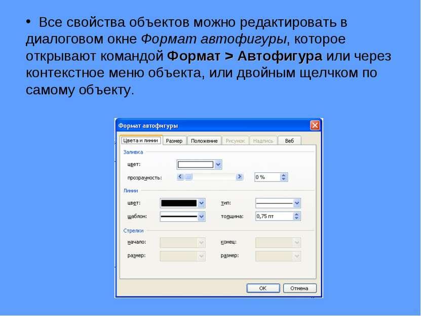 Все свойства объектов можно редактировать в диалоговом окне Формат автофигуры...