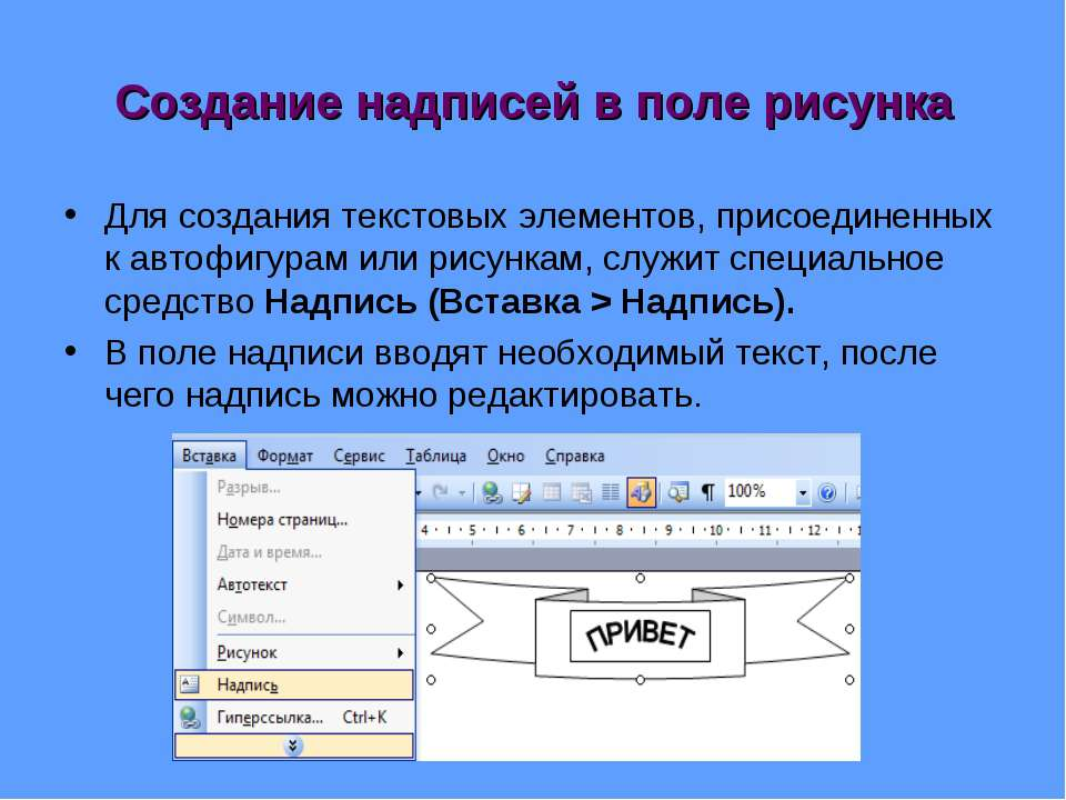 Создание надписей в поле рисунка Для создания текстовых элементов, присоедине...