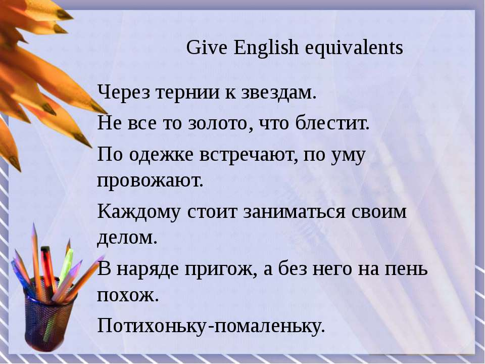 Give English equivalents Через тернии к звездам. Не все то золото, что блести...
