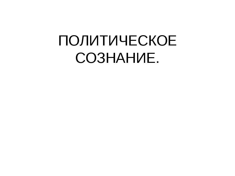 ПОЛИТИЧЕСКОЕ СОЗНАНИЕ.