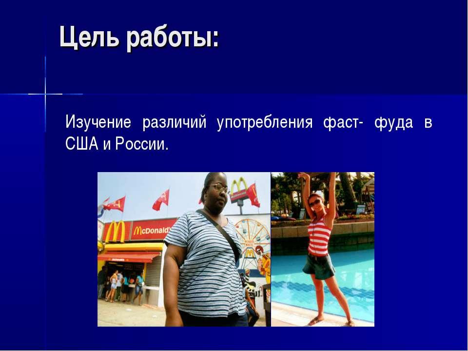 Цель работы: Изучение различий употребления фаст- фуда в США и России.