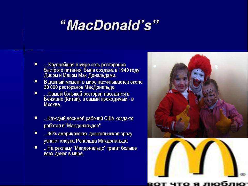 """""""MacDonald's"""" …Крупнейшая в мире сеть ресторанов быстрого питания. Была созда..."""
