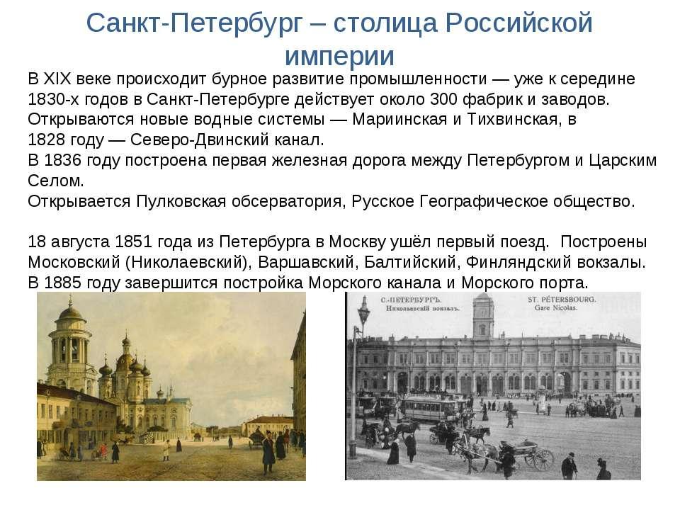 Санкт-Петербург – столица Российской империи В XIX веке происходит бурное раз...
