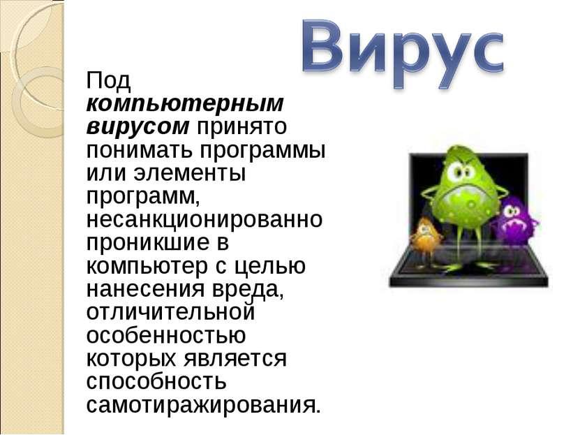 Под компьютерным вирусом принято понимать программы или элементы программ, не...