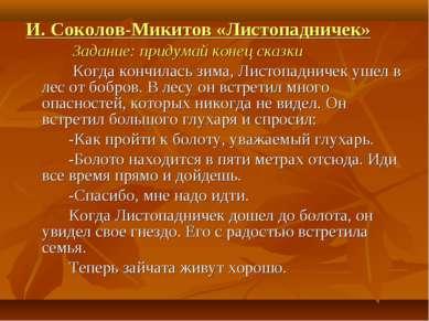 И. Соколов-Микитов «Листопадничек» Задание: придумай конец сказки Когда кончи...