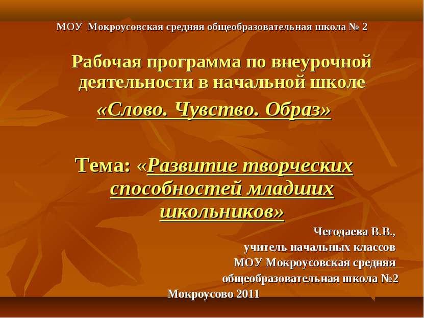 МОУ Мокроусовская средняя общеобразовательная школа № 2 Рабочая программа по ...