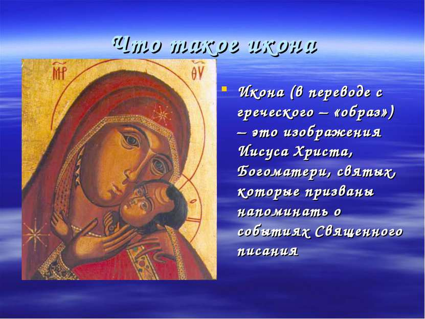 Что такое икона Икона (в переводе с греческого – «образ») – это изображения И...