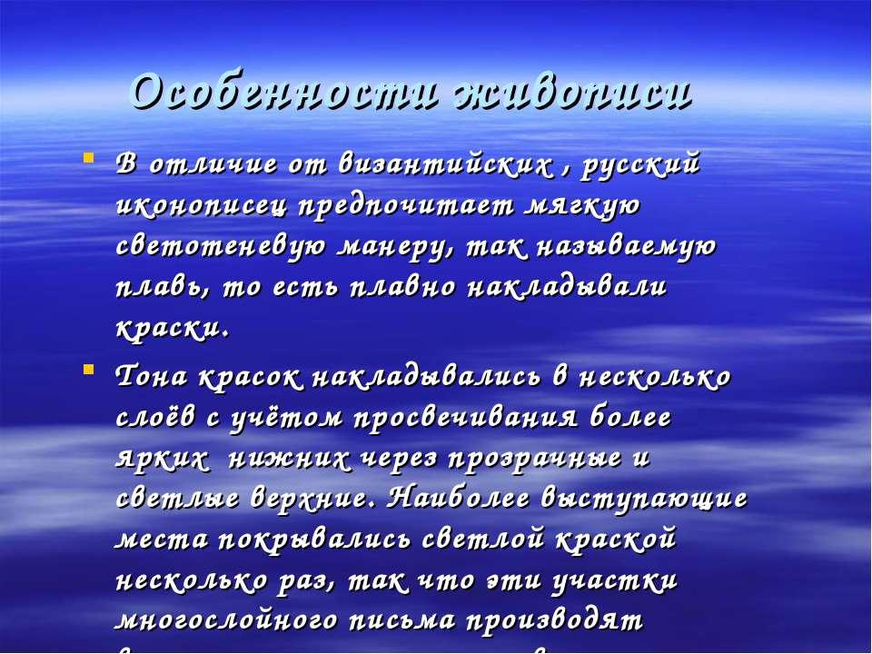 Особенности живописи В отличие от византийских , русский иконописец предпочит...