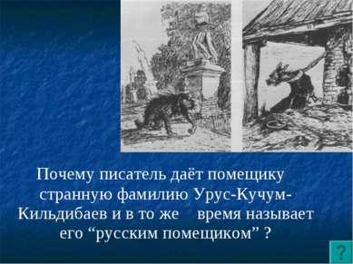 Почему писатель даёт помещику странную фамилию Урус-Кучум-Кильдибаев и в то ж...