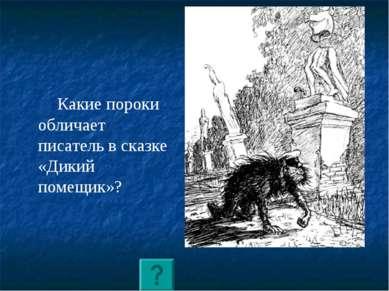 Какие пороки обличает писатель в сказке «Дикий помещик»?
