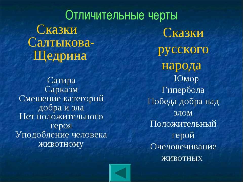 Отличительные черты Сказки Салтыкова-Щедрина Сатира Сарказм Смешение категори...