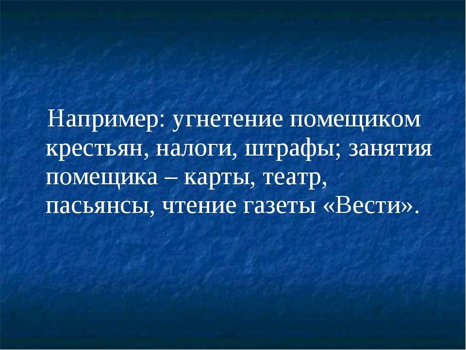 Например: угнетение помещиком крестьян, налоги, штрафы; занятия помещика – ка...