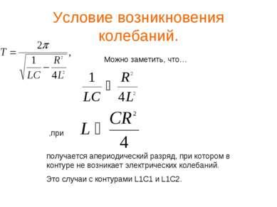 Условие возникновения колебаний. получается апериодический разряд, при которо...