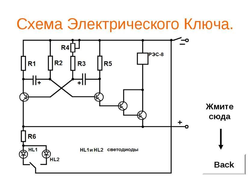 Схема Электрического Ключа. Back Жмите сюда