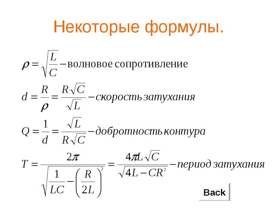 Некоторые формулы. Back