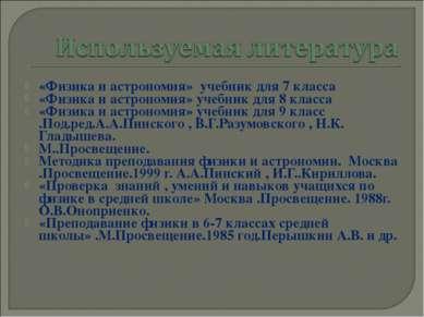 «Физика и астрономия» учебник для 7 класса «Физика и астрономия» учебник для ...
