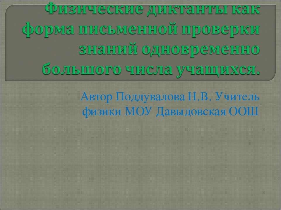 Автор Поддувалова Н.В. Учитель физики МОУ Давыдовская ООШ