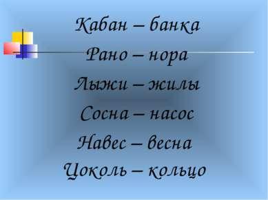 Кабан – банка Рано – нора Лыжи – жилы Сосна – насос Навес – весна Цоколь – ко...