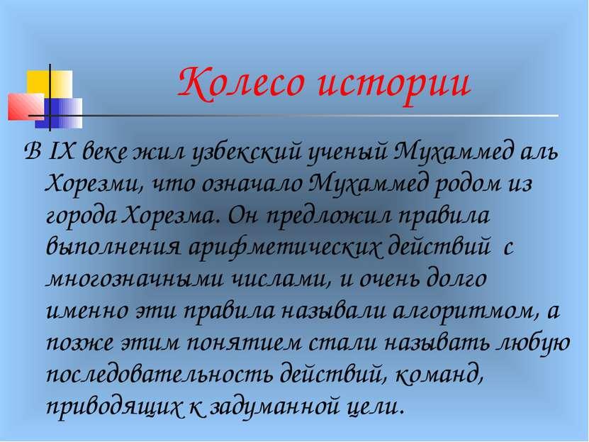 Колесо истории В IX веке жил узбекский ученый Мухаммед аль Хорезми, что означ...