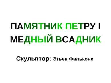 ПАМЯТНИК ПЕТРУ I МЕДНЫЙ ВСАДНИК Скульптор: Этьен Фальконе