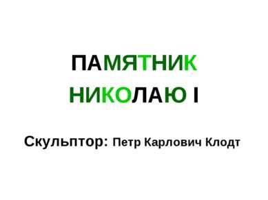 ПАМЯТНИК НИКОЛАЮ I Скульптор: Петр Карлович Клодт