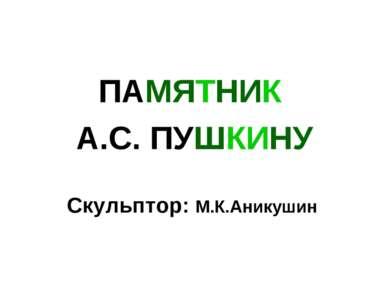 ПАМЯТНИК А.С. ПУШКИНУ Скульптор: М.К.Аникушин