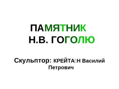 ПАМЯТНИК Н.В. ГОГОЛЮ Скульптор: КРЕЙТА Н Василий Петрович