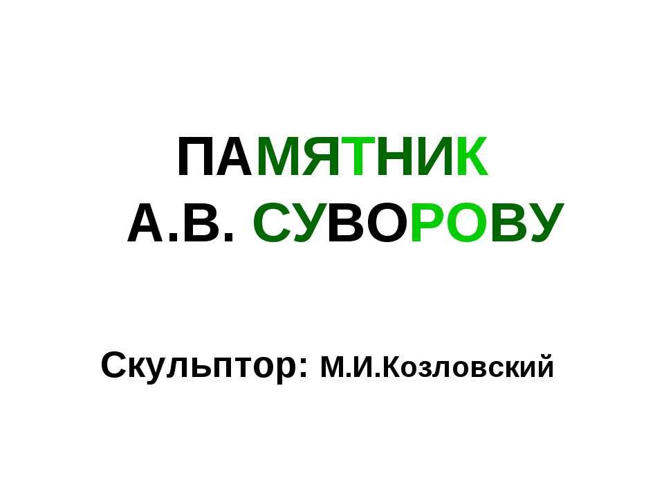 ПАМЯТНИК А.В. СУВОРОВУ Скульптор: М.И.Козловский
